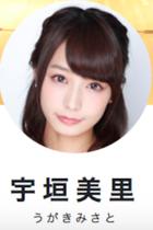 TBS宇垣美里アナが夫婦別姓反対派の主張を一蹴!「明治に始まったのに、日本文化(笑)」「選択肢が増えて何がいけない」