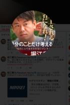 ホリエモン、浅田真央のタクシー運転手叩きは弱い者いじめだ! タクシー運転手の置かれた過酷な環境をわかっているのか