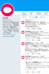 百田尚樹がお茶の水女子大のトランスジェンダー入学に下品な差別攻撃!「よーし今から勉強して入学を目指すぞ!」