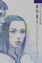 伝説のまま逝った森田童子は全共闘世代の挫折感を癒す存在だった…親交のあった劇作家が素顔と音楽を語る