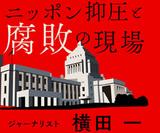 ニッポン抑圧と腐敗の現場