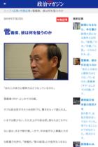 NHKが菅義偉官房長官の露骨すぎるヨイショ記事!「安倍三選後の官房長官留任のために書かせたもの」と永田町で話題に