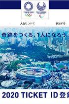 東京五輪でボランティアさせるため文科省が大学に「期間中は授業やるな」…まるで戦時中の学徒動員!