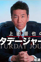 上田晋也が『サタデージャーナル』最終回で語った「当たり前が言えない世の中」の意味! 政権を批判してきた番組に何が起きたのか