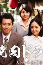 """『万引き家族』に続いて、ネトウヨが真木よう子、大泉洋出演の映画『焼肉ドラゴン』を攻撃!""""反日映画に助成金出すな"""""""