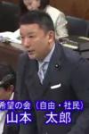山本太郎が安倍首相にあの放火未遂スキャンダルを質問!「暴力団と繋がる人物に選挙妨害を発注する人間が総理なのか」