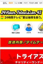 """『24時間テレビ』でヒロミがリフォーム""""子ども食堂""""の放送されなかった顔! 実はホームレス支援も素晴らしい"""