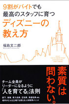 """東京ディズニーランドでキャラクターショー出演女性が""""パワハラ""""を提訴!「死んじまえ」「ババァはいらない」"""
