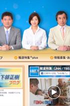 『報道特集』が日本軍の戦犯証拠隠滅の実態を明らかに! 安倍政権の歴史修正主義と公文書改ざんの原点