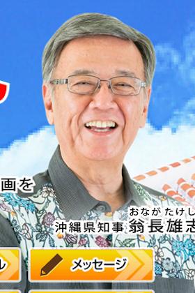 翁長雄志知事は命を削り最後まで...