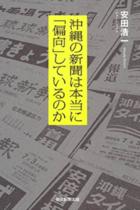 百田尚樹も拡散!「沖縄で基地反対派が女児を暴行」のデマが県知事選を前にゾンビのように復活