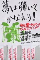 秋元康の「国民的ガールズバンド」計画が大炎上! メンバー募集で〈IT社長と結婚したい人〉と女性蔑視丸出し