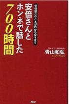 """安倍御用記者・青山和弘が""""セクハラ""""で『NEWS ZERO』有働アナのパートナーを降板も、日テレが事件を隠蔽"""