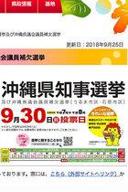 沖縄県知事選で自民・佐喜真応援団が組織的なデマ攻撃! 選挙公約「携帯料金4割削減」もデタラメ!