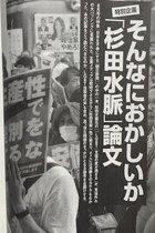 「新潮45」杉田水脈擁護特集に安倍応援団揃い踏み! 小川榮太郎は「LGBT認めるなら痴漢の触る権利も保障すべき」