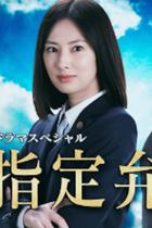 テレ朝が森友事件をモデルに北川景子主演ドラマ放送も、圧力で脚本改ざん? 「正義のため国有地売却」のストーリーに