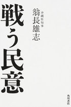 国連が「沖縄への基地集中は差別」と日本政府に勧告! 沖縄の民意を無視し辺野古移設強行する安倍政権に国際社会もNO