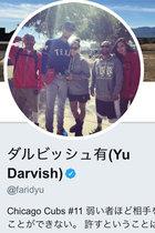 ダルビッシュが安田さんへの自己責任バッシングを次々論破!「ジャーナリストが行かなければ殺戮は加速する」