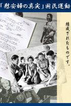 """茅ヶ崎市での慰安婦ドキュメンタリー上映に抗議したのはあの""""慰安婦像を蹴った""""極右団体! 産経も抗議を扇動"""