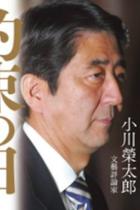 安倍応援団の小川榮太郎切りが醜悪!百田、上念、有本、WiLLが小川の悪口と「自分は関係ない」の大合唱