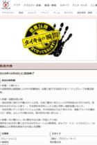 フジテレビだけじゃない! テレ東、NHKでも差別まがいの入管PR番組! 外国人排斥を煽る安倍政権の入管強化政策