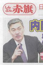 安倍内閣の官房参与が「赤旗」に登場して消費増税批判! 「10%への税率引き上げは日本経済を破壊する」