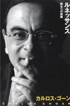 """ゴーン逮捕で日本の""""中世並み""""司法制度に海外から一斉批判! それでも特捜部は自白強要のために長期勾留するのか"""