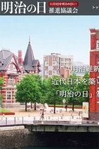 「文化の日」が「明治の日」に変えられる? 安倍首相と日本会議が推し進める明治=大日本帝国復活キャンペーン