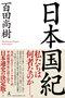 百田尚樹『日本国紀』の無知と矛盾にネットから総ツッコミが! 同じ本なのに主張がバラバラ、監修者降板騒動も