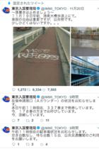 入管が「難民を解放せよ」落書きに「ひどくないですか」と非難ツイート! ひどいのは入管の人権無視のほうだ