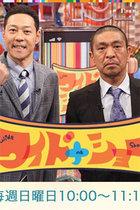 松本人志が「不良品」発言問題から逃亡! フジは釈明したのに本人は『ワイドナショー』で謝罪も説明もなし