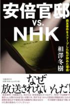 "NHKが""森友スクープ記者""告発本に卑劣攻撃! 圧力暴露を「虚偽」「ルール違反」とイチャモン恫喝、内部では口止め会議"