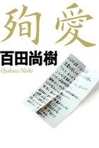 またまた敗訴、百田尚樹が『殉愛』裁判で自ら露呈した嘘と醜態! こんなフェイク作家が『日本国紀』を書いた