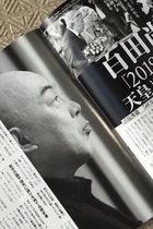 百田尚樹が『日本国紀』炎上中なのに調子に乗ってトンデモ天皇論まで開陳! 「皇室には不思議な力」「錦の御旗があれば勝てる」