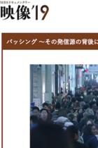 安倍応援団やネトウヨが仕掛けた「バッシング」をMBSのドキュメンタリーが検証! 予想以上にデタラメな正体が