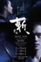 池松壮亮主演、塚本晋也監督の時代劇『斬、』が訴えたかったもの! 日本の右傾化への無力感と警告が
