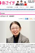 村木厚子氏が厚労省次官時代、官邸・中江首相秘書官の圧力の報告を受けていた! 『あさイチ』でも圧力を示唆
