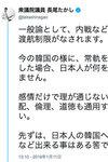 安倍政権の反韓煽動が酷い! 安倍チルドレン議員は「何をされるかわからない」「韓国へ渡航禁止」とヘイト主張