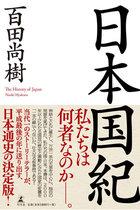 百田尚樹が朝日新聞に「『日本国紀』の近現代史は批判されてない」 ならば百田が書いた近現代史の嘘と陰謀論を徹底批判!