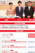 『プライムニュース』韓国人ヘイト報道は氷山の一角! 韓国人差別を日常的に垂れ流すワイドショーの害悪
