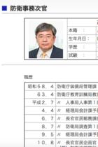 朝日が報じた「日本を米西海岸沖に移したい」発言の防衛省幹部はトップの事務次官だった! 対米従属ここまで