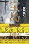 直木賞受賞『宝島』が突きつけた「沖縄問題」の本質! 沖縄問題から逃げ続けるマスコミ、『zero』は直木賞報じず
