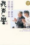 天皇在位式典で三浦大知が歌う「歌声の響」は明らかに天皇、皇后の沖縄へのメッセージだ! 天皇が作詞に込めた意味