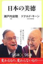 ドナルド・キーンは右派がもてはやす浅薄な「日本スゴイ」じゃない! 日本愛ゆえに改憲、原発、東京五輪を批判していた