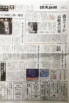 本土メディアの沖縄県民投票無視がヒドい! 読売は1面トップから外し「広がり欠く」「影響は限定的」と無理やり矮小化