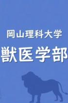 加計学園獣医学部の「四国枠」合格者がたった1名! 安倍首相は「四国の獣医師不足解消のため」と言い張っていたのに