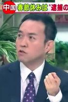 玉川徹が『モーニングショー』で中国人のマナーの悪さをあげつらう自番組を批判!「中国は下と安心したいだけ」