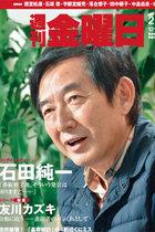 今度は嫌韓批判で炎上も、ブレない石田純一が安倍政権の圧力を笑い飛ばす! 内閣官房から「桜を見る会」に出るな、の電話が