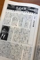 佐高信氏が岡留安則「噂の真相」編集長への追悼文を寄稿!「岡留を弔うには権力と闘い続けるしかない」