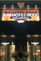 アパホテルが官邸・国会そばの新ホテルから歴史修正主義を発信! 自民講演で安倍絶賛のバノンもPRに協力